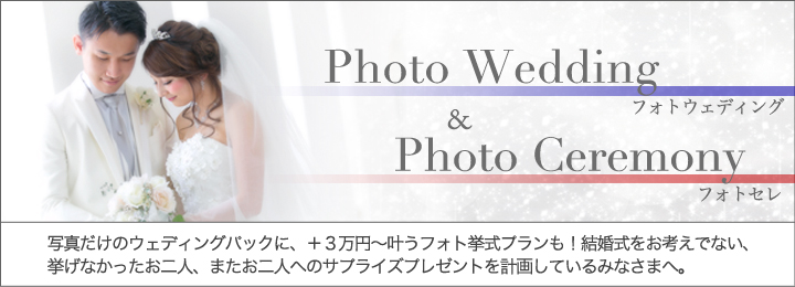 Photo Wedding & Photo Ceremony