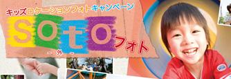 SOTO〜外〜フォト