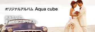 オリジナルアルバム Aqua cube