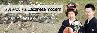 オリジナルアルバム Japanese modern