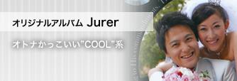 オリジナルアルバム Jurer