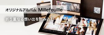 オリジナルアルバム Millefeuille