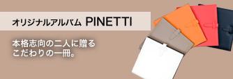 オリジナルアルバム PINETTI